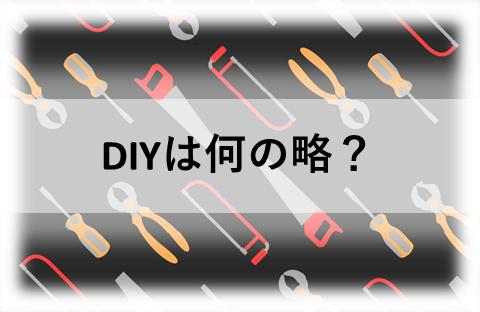 DIYとは何の略ですか?